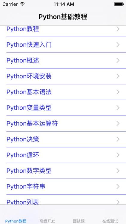 Python大全-教程|高级开发|面试题|在线测试