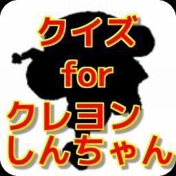 クイズ for クレヨンしんちゃんver