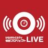 かながわCATVライブカメラ