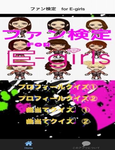ファン検定forE-girlsのおすすめ画像1