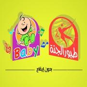 Télécharger Toyor al janah And Toyor baby - طيور الجنة و