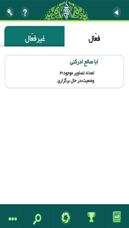 مهدویت گرام screenshot-4
