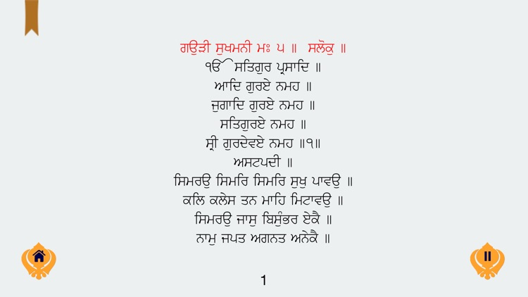 Sukhmani Sahib MP3 Multi Lang screenshot-1