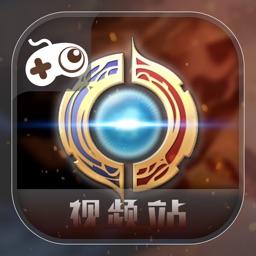 游视秀视频站 for 王者荣耀