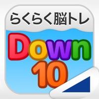 Codes for Down10(らくらく脳トレ!シリーズ) Hack