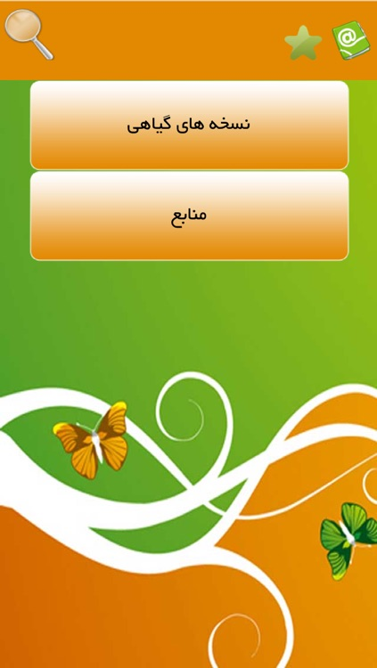 عطارباشی screenshot-1