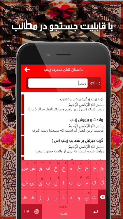 داستان های حضرت زینب screenshot-3