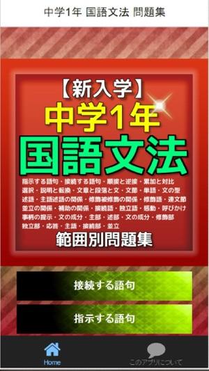 新入学中学1年 国語文法 問題集 On The App Store
