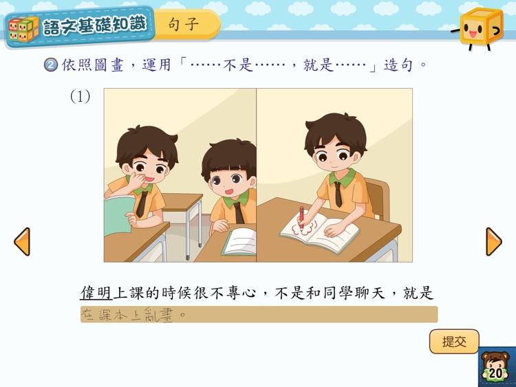共享中國語文小四-家用版 screenshot-3