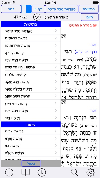 Esh Zohar אש זוהר screenshot-2