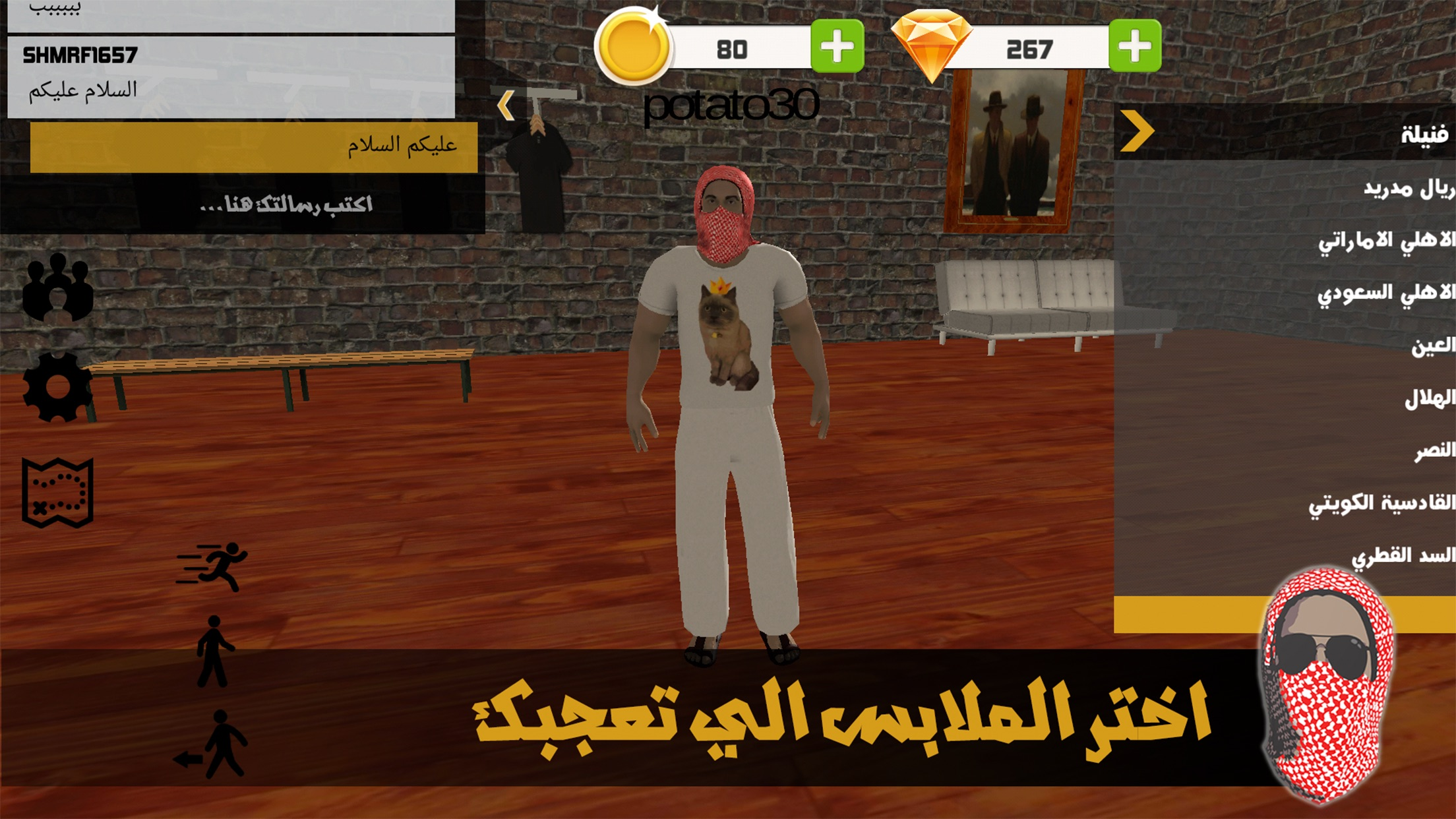 هجوله - اون لاين Screenshot