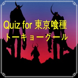 Quiz for 東京喰種トーキョーグール