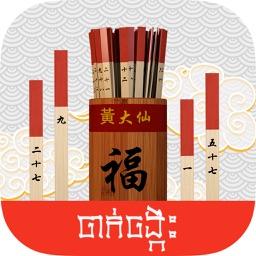 Chinese Chi Chi Sticks