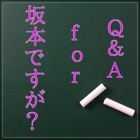 Q&A for 坂本ですが? icon