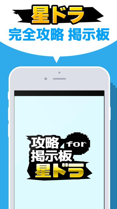 星ドラマルチ掲示板アプリ for 星のドラクエ(ドラゴンクエスト)のおすすめ画像1