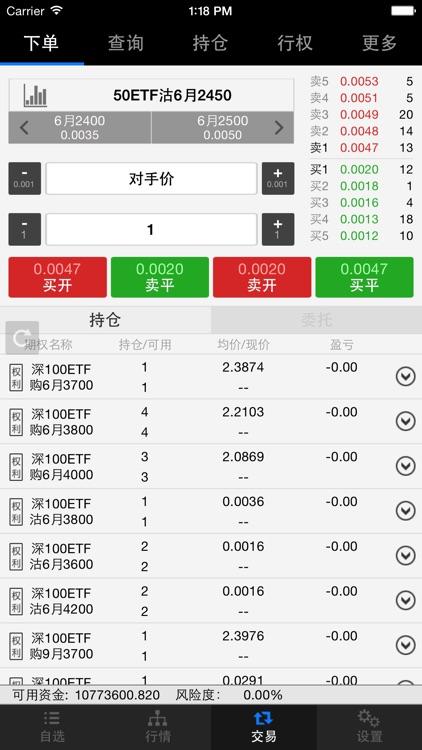 南京证券鑫易通期权全真模拟交易平台
