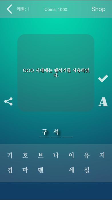 한국사 퀴즈 (중학생, 고등학생, 공무원 준비생을 위한...)のおすすめ画像2