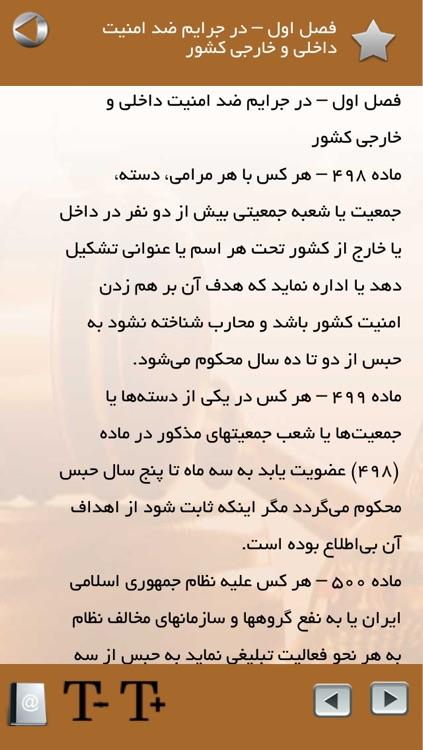 قوانین مجازات اسلامی