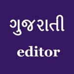 Gujarati for iPhone