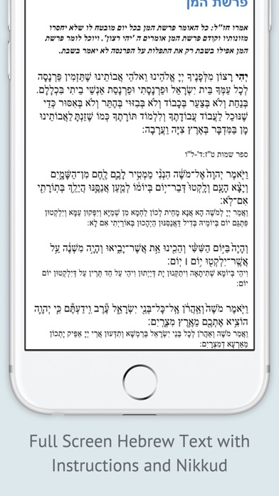 Tefilla Pack - אוצר תפילות Screenshot 2