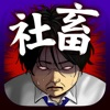 社畜してやる!!【放置×シナリオ】 - iPhoneアプリ