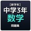 【新学年】 中学3年 数学問題集