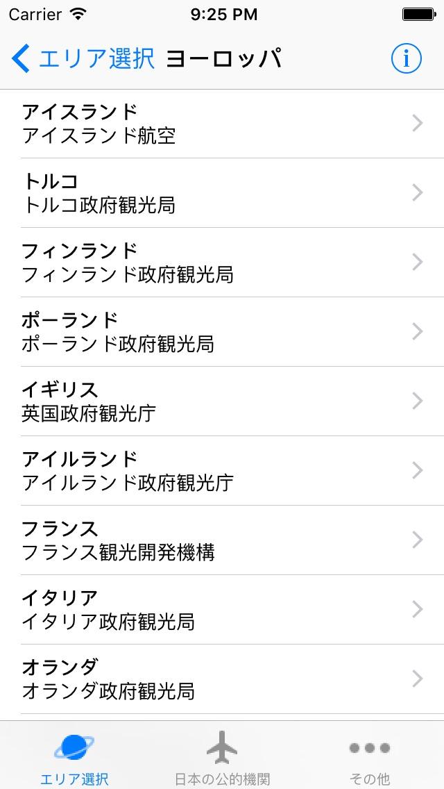 海外観光地リスト ScreenShot1