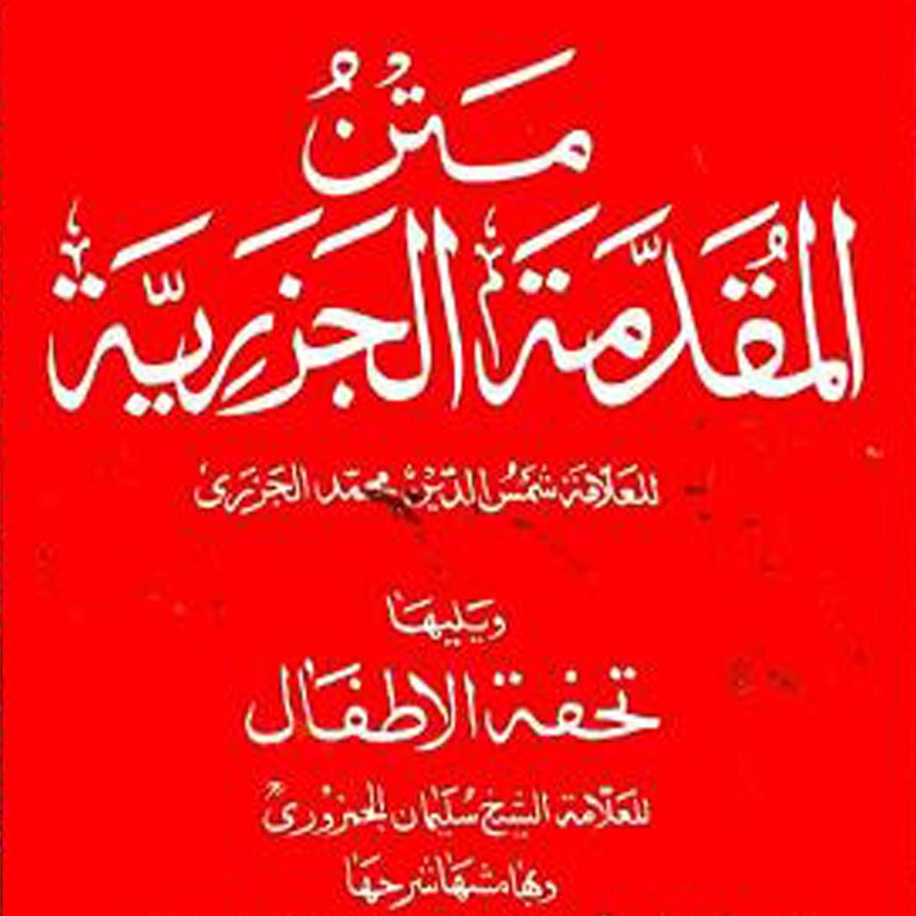 Muqaddama tul Jazariyah (MATAN)