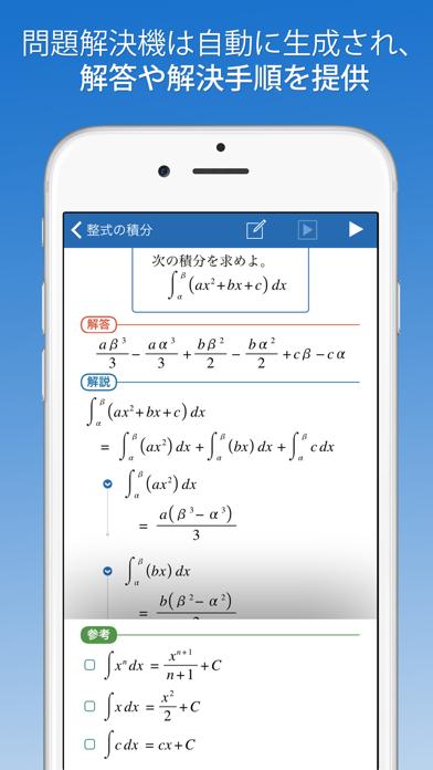 FX高校数学問題の解決機のおすすめ画像3