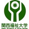 関西福祉大学  スクールアプリ