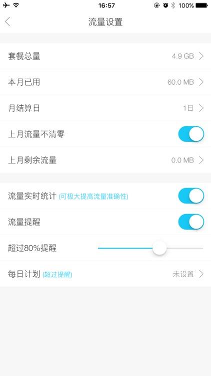 上网助手-为您提供流量监控和网络测速的手机管家 screenshot-4