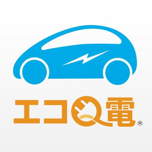 エコQ電アプリ