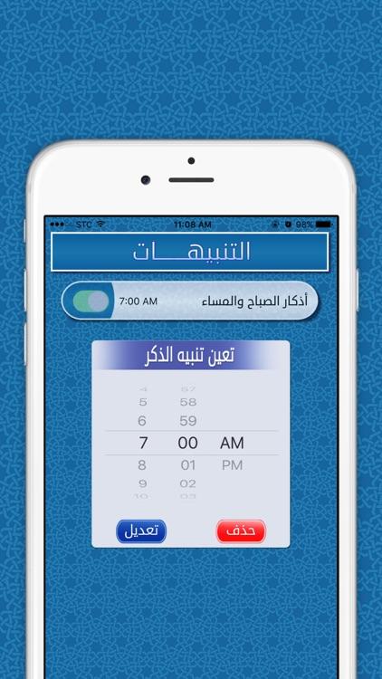 ذكرني الاذكار | حصن المسلم | اذكار اليوم والليلة screenshot-4