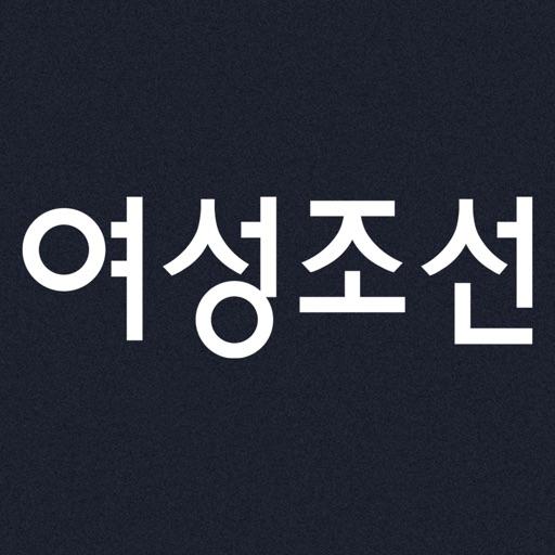 여성조선 Woman Chosun
