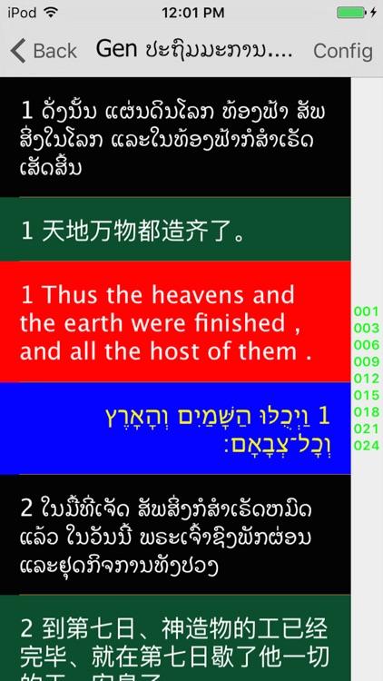 老挝語聖經 screenshot-3