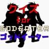 クイズ for God Eater(ゴッド イーター)