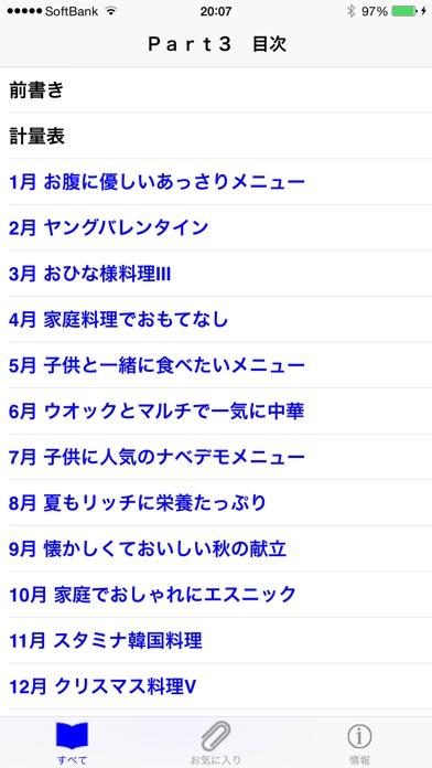 鍋デモ24か月パート3 screenshot1
