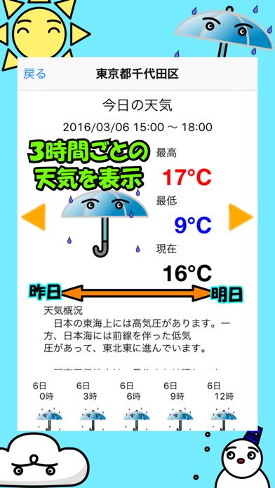 シンプル!天気あぷりのおすすめ画像2