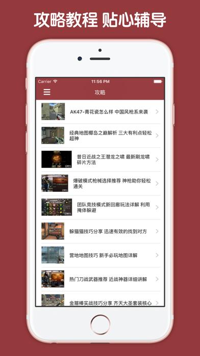 最全攻略 For 穿越火线:枪战王者 screenshot three