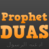 Duas For Daily Life (Prophet Muhammad Prayers Dua & Azkar - صلي على محمد)