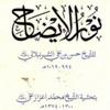 Noor ul Ezah