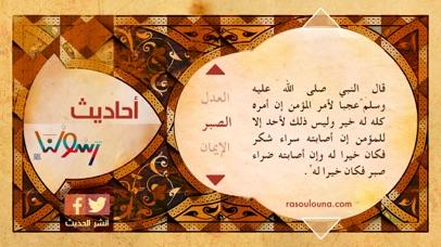 Rasoulouna -محمد رسولنا: سيرة وأحاديث screenshot one