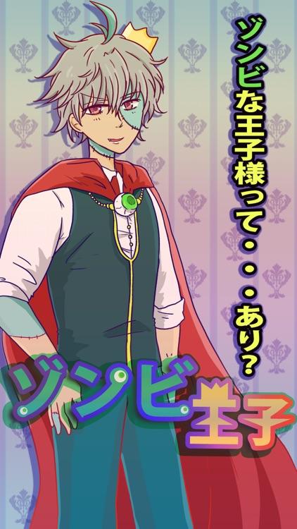 ゾンビ王子 放置系育成ゲーム screenshot-3