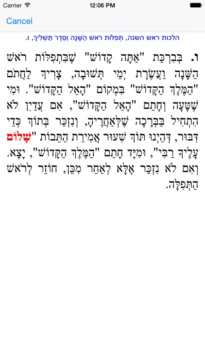 EshMoadim אש מועדים screenshot-3