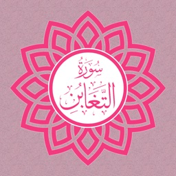 Surah Taghabun Urdu - English Translation Pro