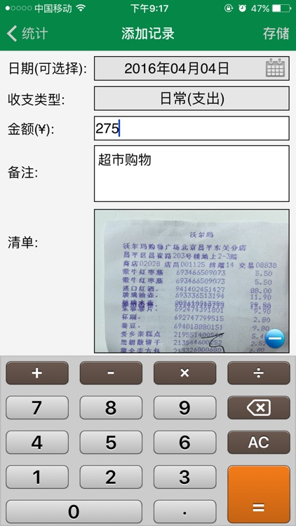 MoneyTracker[Personal Finance] screenshot-1