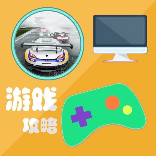 游戏攻略 For 赛车计划