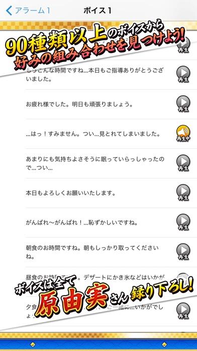声でめざまし!カグラアラーム 雪泉 screenshot1