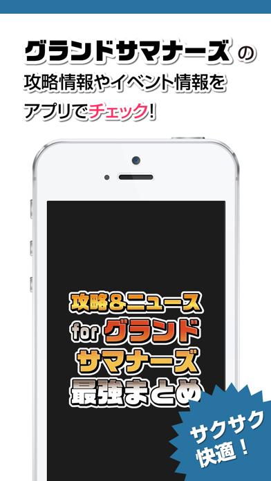 攻略ニュースまとめ for グランドサマナーズ(グラサマ)のスクリーンショット1
