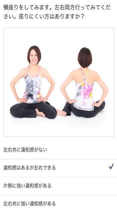 腰痛診断 個別改善プログラムのおすすめ画像2